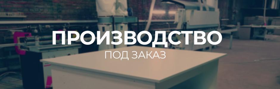 Производство раскройных столов под заказ